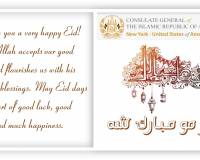 Wishing you a very happy Eid!