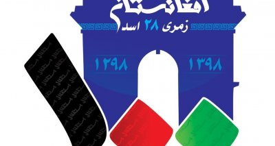 On the occasion of our great country Afghanistan 100th Anniversary of Afghanistan's Reclamation of Independence 1919 – 2019