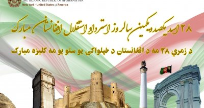 The 101st Anniversary of Afghanistan's Independence Day