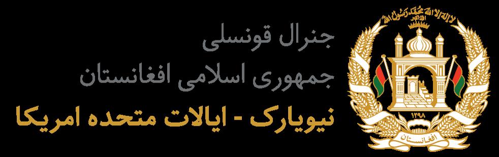 جنرال قونسلگری جمهوری اسلامی افغانستان - نیویارک - ایالات متحده امریکا